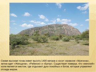 Самая высокая точка имеет высоту 1400 метров и носит название «Мужчина», зате