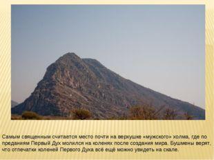 Самым священным считается место почти на верхушке «мужского» холма, где по пр