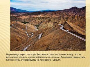 Марокканцы верят, что горы Высокого Атласа так близки к небу, что на него мож