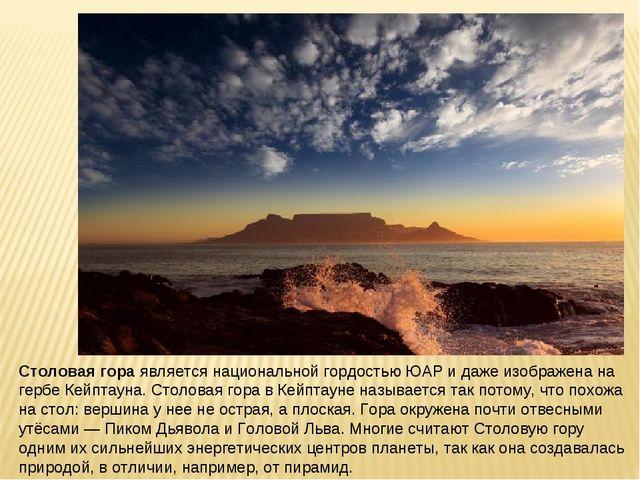 Столовая гораявляется национальной гордостью ЮАР и даже изображена на гербе...