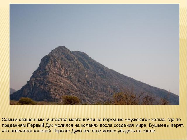 Самым священным считается место почти на верхушке «мужского» холма, где по пр...