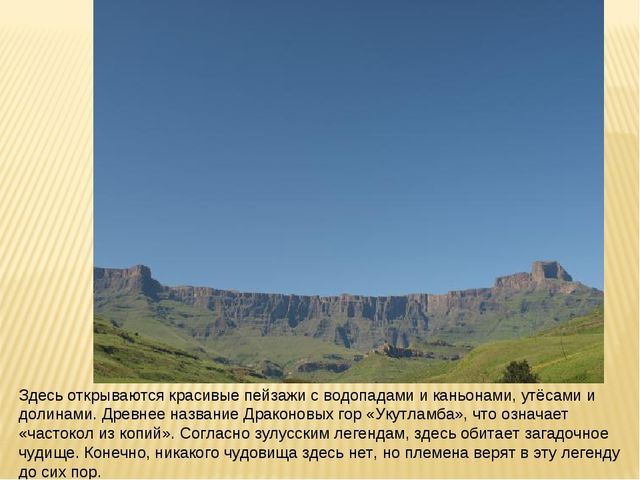 Здесь открываются красивые пейзажи с водопадами и каньонами, утёсами и долина...