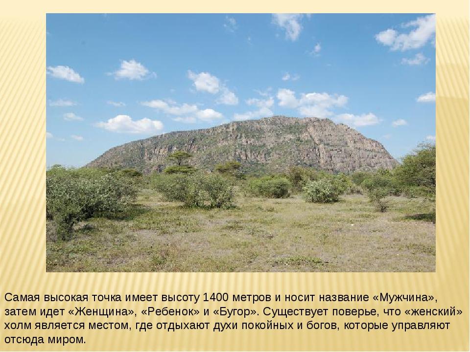 Самая высокая точка имеет высоту 1400 метров и носит название «Мужчина», зате...