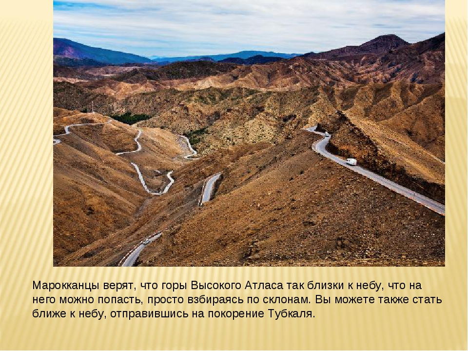 Марокканцы верят, что горы Высокого Атласа так близки к небу, что на него мож...