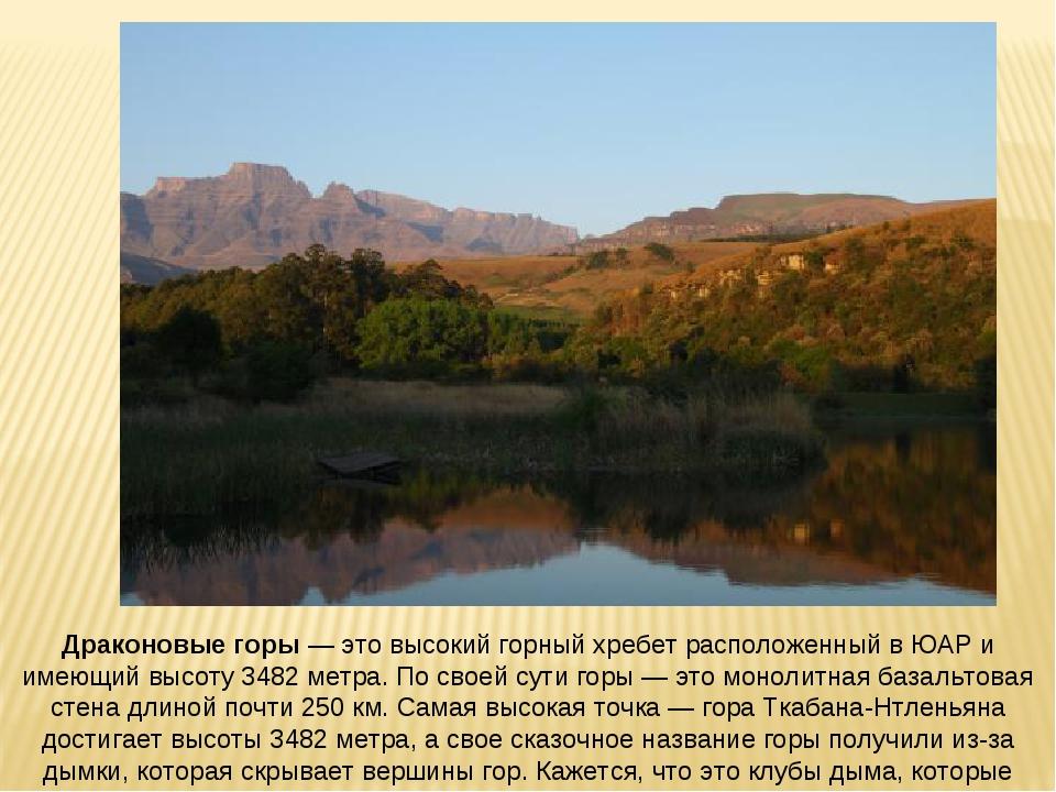 Драконовые горы—это высокий горный хребет расположенный в ЮАР и имеющий выс...
