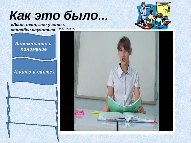 Как это было… «Лишь тот, кто учится, способен научиться» РУ ОдО стр163 Запоми...