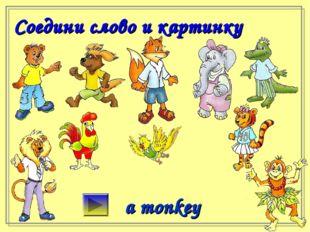 Соедини слово и картинку a monkey