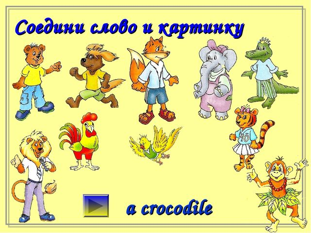 Соедини слово и картинку a crocodile