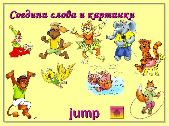 Соедини слова и картинки jump