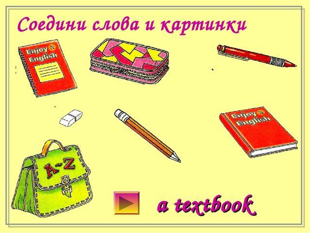 Соедини слова и картинки a textbook
