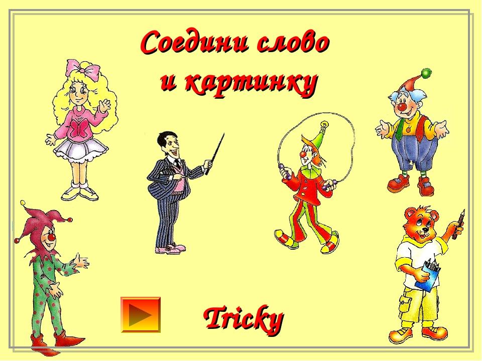 Соедини слово и картинку Tricky