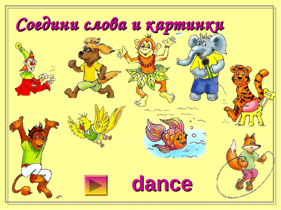Соедини слова и картинки dance