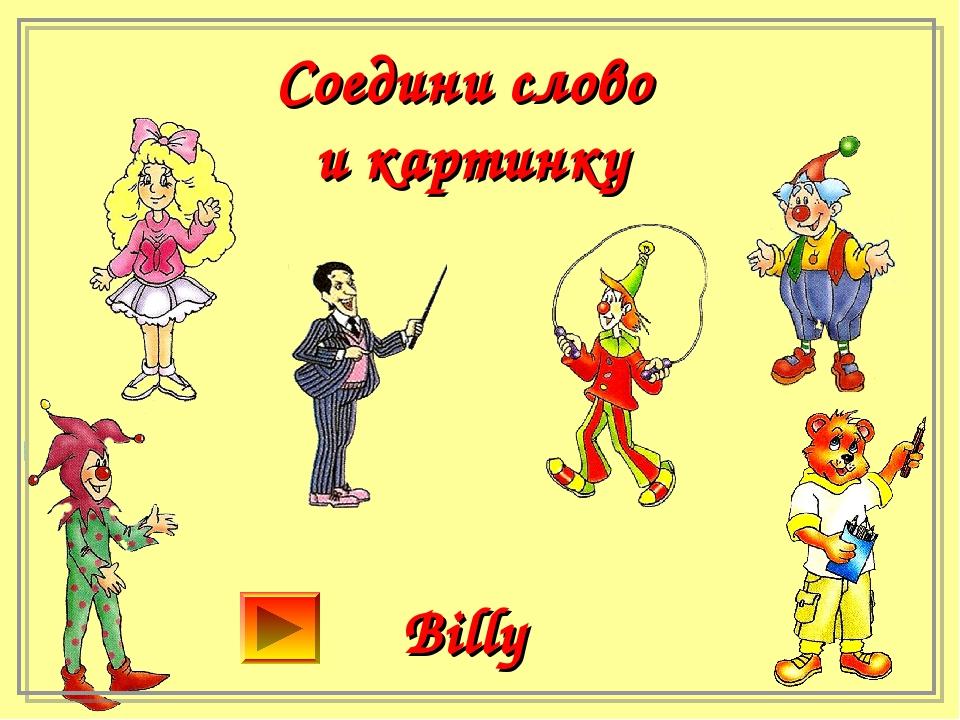 Соедини слово и картинку Billy