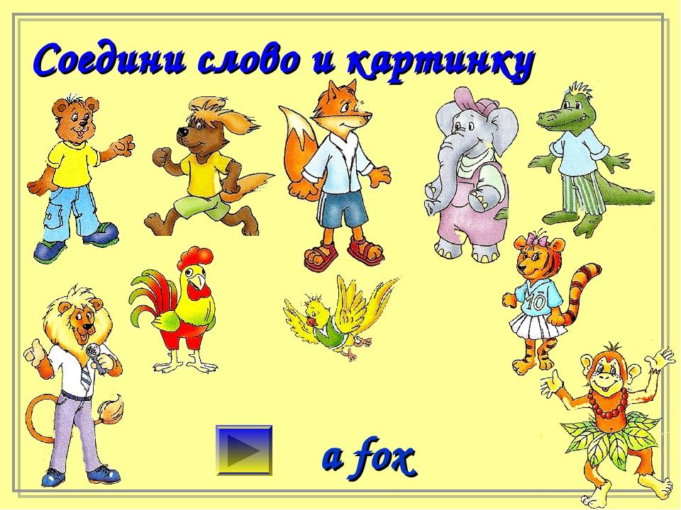 Соедини слово и картинку a fox