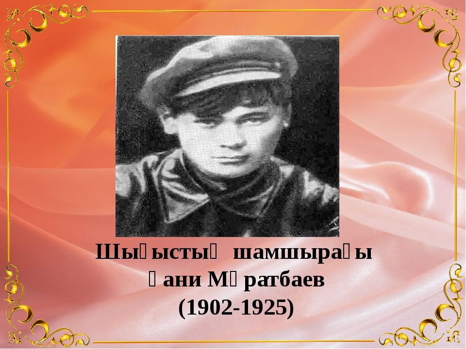 Шығыстың шамшырағы Ғани Мұратбаев (1902-1925)