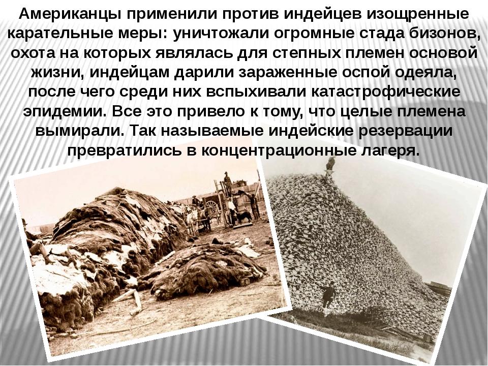 Американцы применили против индейцев изощренные карательные меры: уничтожали...