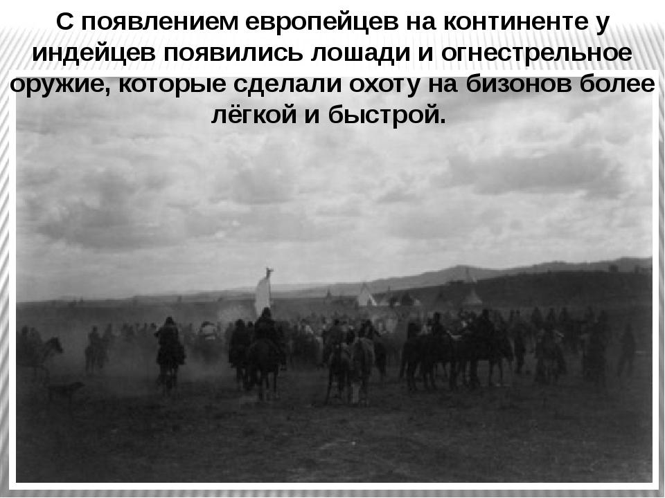 С появлением европейцев на континенте у индейцев появились лошади и огнестрел...