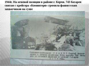 1944г. На огневой позиции в районе г. Керчи. 743 батарея снятая с крейсера «К