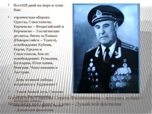 боевой путь Спахова Сергея Филипповича – ветерана войны – Черноморского флота