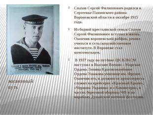 жизненный путь Спахов Сергей Филиппович родился в Сергеевке Панинского района