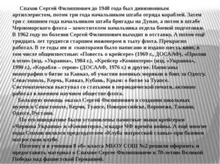 Спахов Сергей Филиппович до 1948 года был дивизионным артиллеристом, потом т