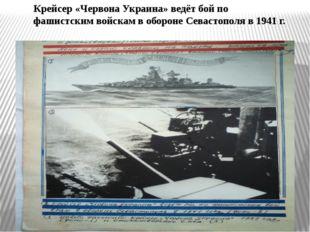 Крейсер «Червона Украина» ведёт бой по фашистским войскам в обороне Севастопо