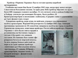Крейсер «Червона Украина» был в составе группы кораблей артподдержки. Особен