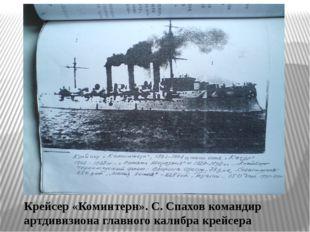 Крейсер «Коминтерн». С. Спахов командир артдивизиона главного калибра крейсера