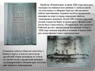 Крейсер «Коминтерн» в июне 1941 года пять раз выходил на минные постановки.
