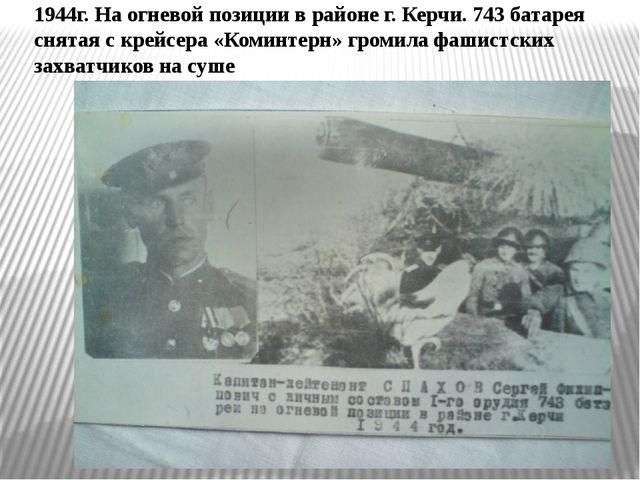 1944г. На огневой позиции в районе г. Керчи. 743 батарея снятая с крейсера «К...
