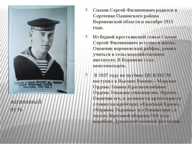 жизненный путь Спахов Сергей Филиппович родился в Сергеевке Панинского района...