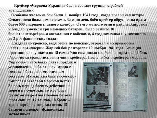 Крейсер «Червона Украина» был в составе группы кораблей артподдержки. Особен...