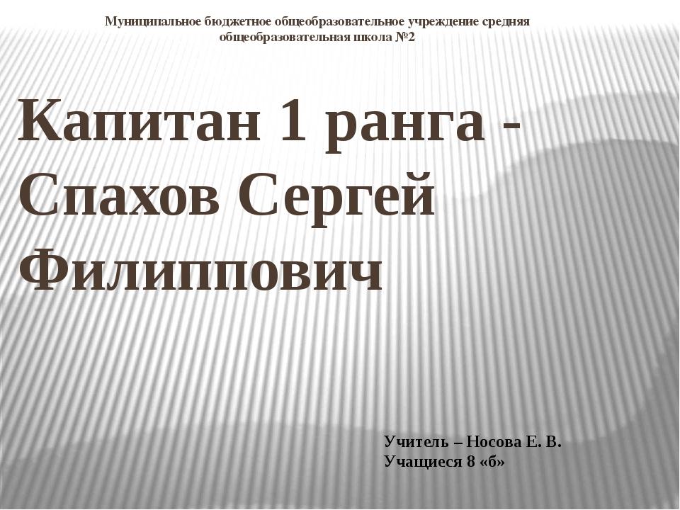 Капитан 1 ранга - Спахов Сергей Филиппович Муниципальное бюджетное общеобразо...