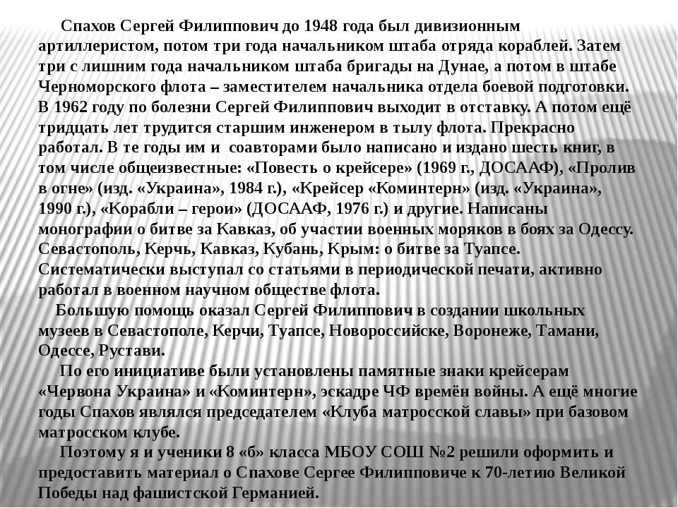 Спахов Сергей Филиппович до 1948 года был дивизионным артиллеристом, потом т...