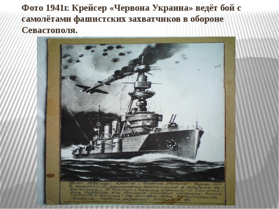Фото 1941г. Крейсер «Червона Украина» ведёт бой с самолётами фашистских захва...
