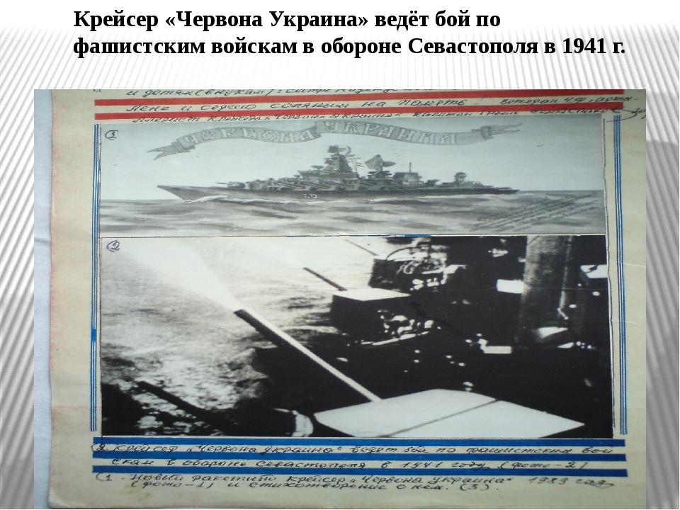 Крейсер «Червона Украина» ведёт бой по фашистским войскам в обороне Севастопо...