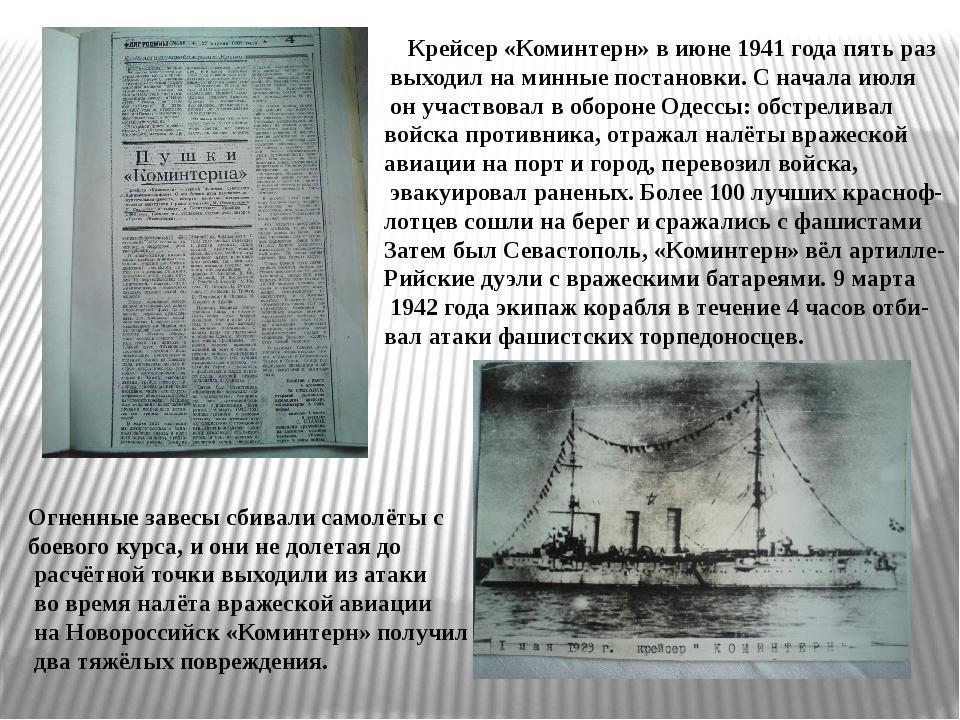 Крейсер «Коминтерн» в июне 1941 года пять раз выходил на минные постановки....