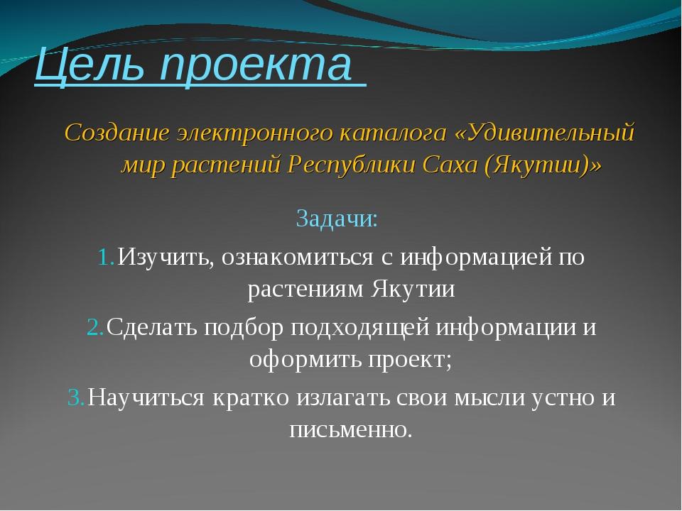 Цель проекта Задачи: Изучить, ознакомиться с информацией по растениям Якутии...