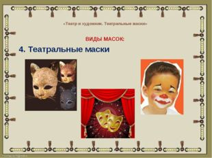 «Театр и художник. Театральные маски» ВИДЫ МАСОК: 4. Театральные маски