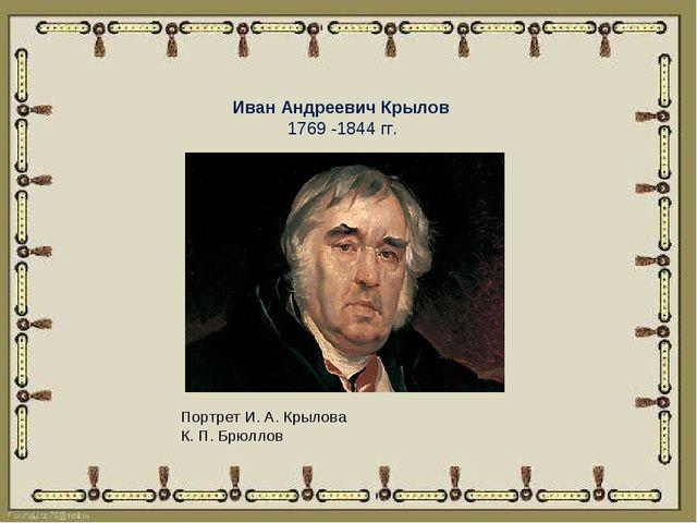 Иван Андреевич Крылов 1769 -1844 гг. Портрет И. А. Крылова К. П. Брюллов