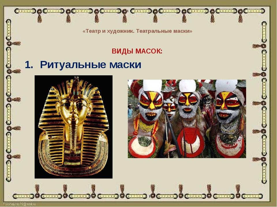«Театр и художник. Театральные маски» ВИДЫ МАСОК: Ритуальные маски