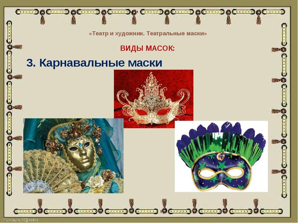 «Театр и художник. Театральные маски» ВИДЫ МАСОК: 3. Карнавальные маски