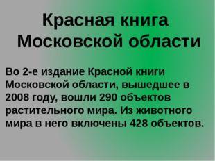 Красная книга Московской области Во 2-е издание Красной книги Московской обл