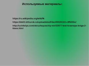 https://ru.wikipedia.org/wiki/% Используемые материалы: https://ds02.infourok
