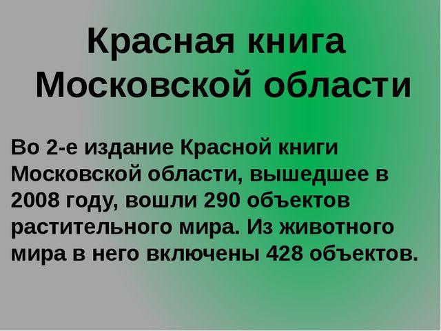 Красная книга Московской области Во 2-е издание Красной книги Московской обл...