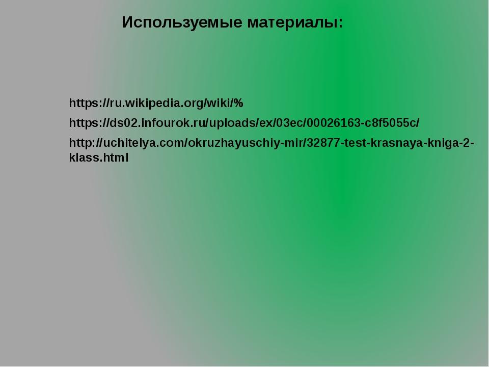 https://ru.wikipedia.org/wiki/% Используемые материалы: https://ds02.infourok...