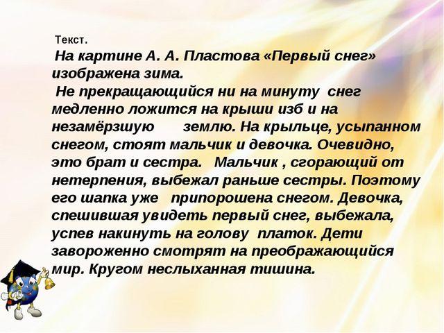 Текст. На картине А. А. Пластова «Первый снег» изображена зима. Не прекращаю...