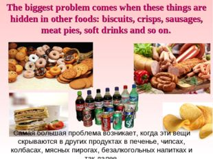The biggest problem comes when these things are hidden in other foods: biscui
