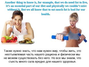 Another thing to know is, for example, that we do need fat to live, it's an e