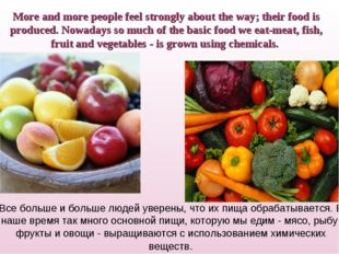 More and more people feel strongly about the way; their food is produced. Now